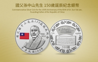Sun Yat-sen 150th Anniversary commemorative coin from Taiwan